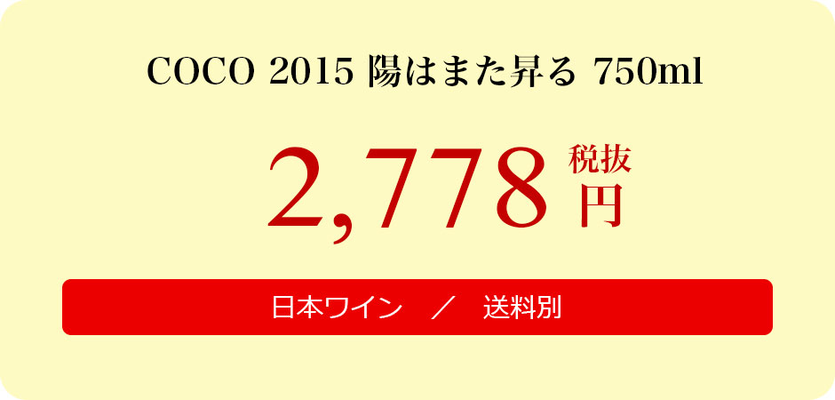 COCO 2015 陽はまた昇る 750ml
