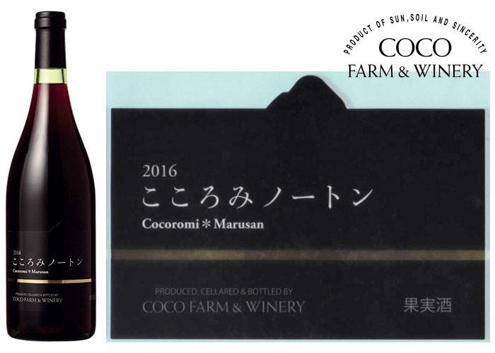 ココ・ファーム・ワイナリー COCO 2016 こころみノートン 750ml