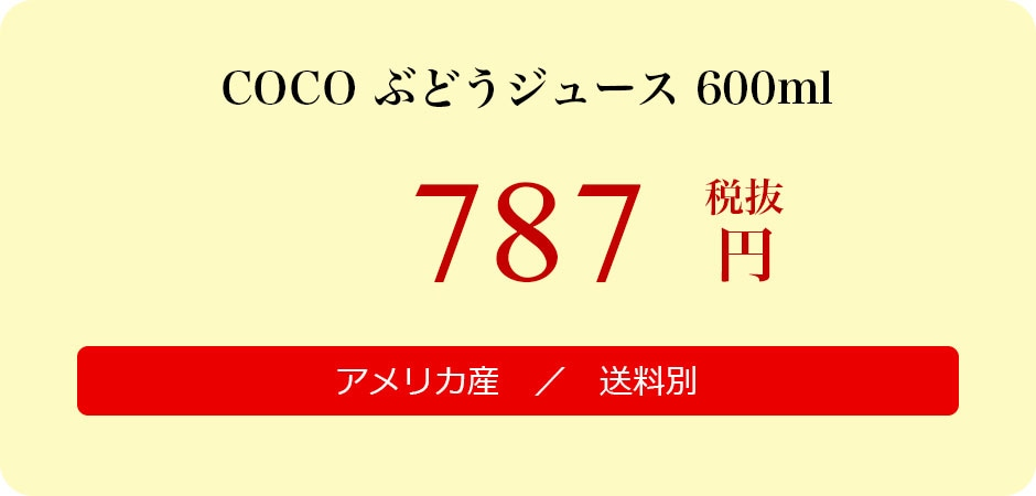 COCO ぶどうジュース 600ml
