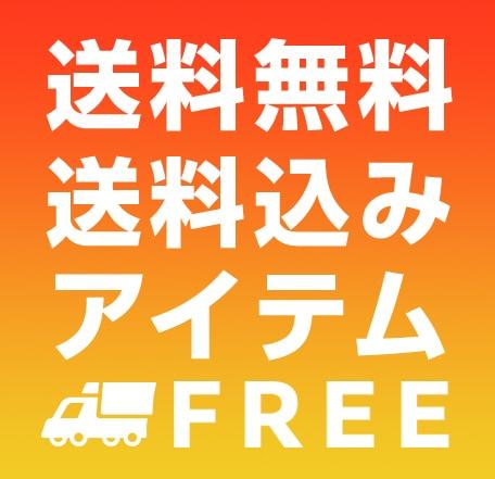 送料無料送料込みアイテム FREE