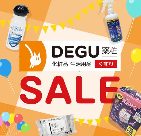 DEGU薬粧 SALE