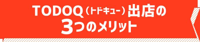 TODOQ (トドキュー) 出店の3つのメリット