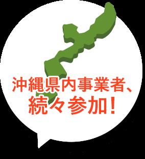 沖縄県内事業者、続々参加!