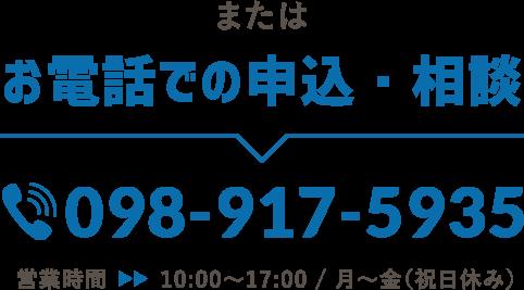 または お電話での申込・相談 098-917-5935 営業時間 10:00〜17:00 / 月〜金 (祝日休み)