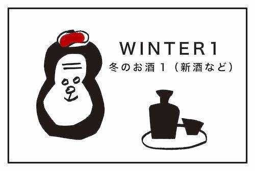 冬のお酒(新酒など)