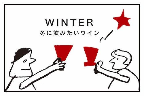 冬に飲みたいワイン