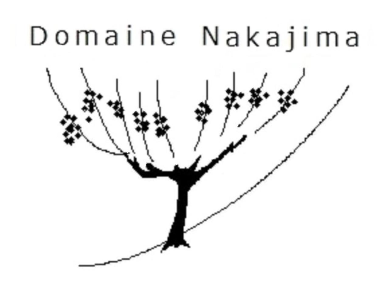 ドメーヌ・ナカジマ