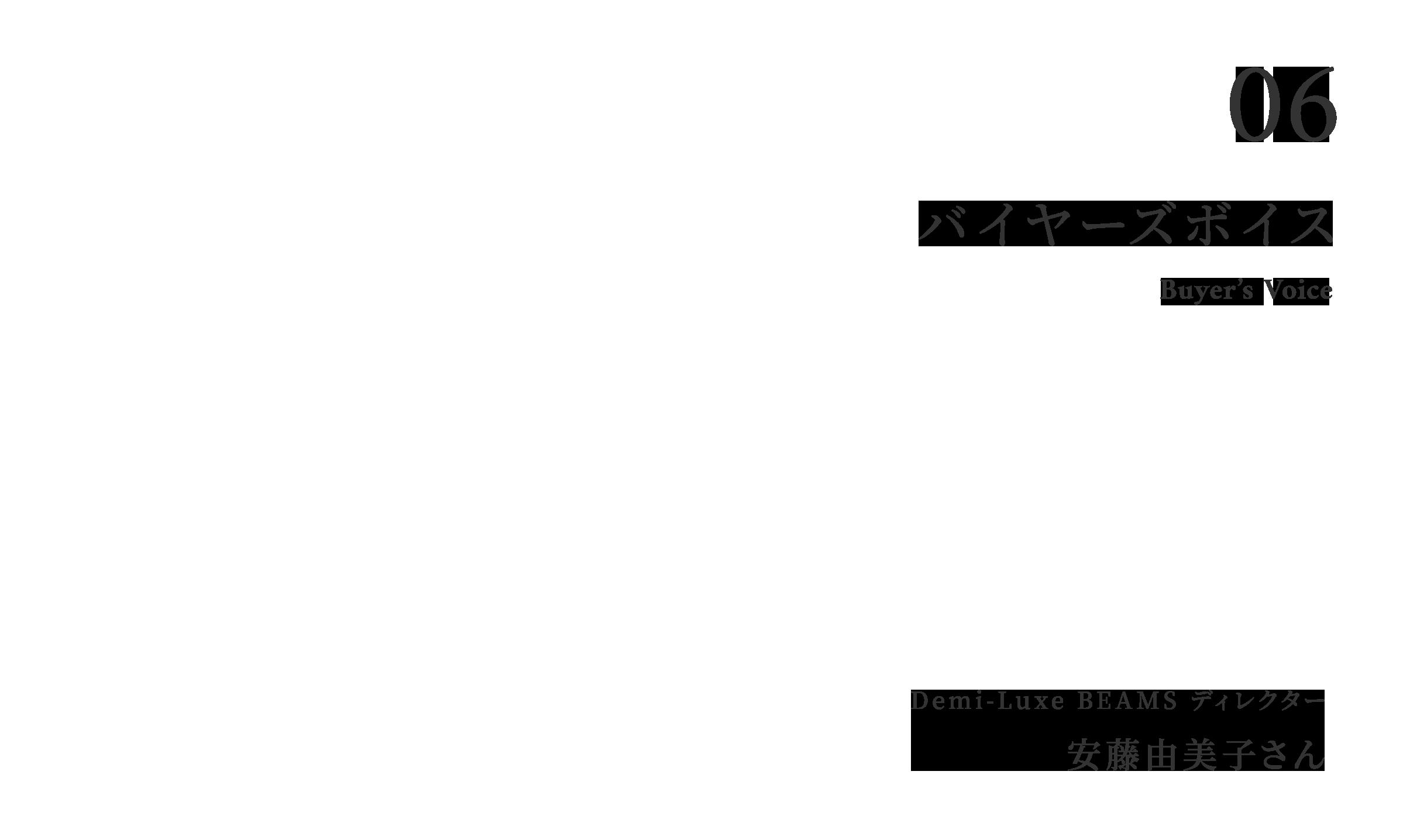 06 バイヤーズボイス Buyer's Voice Demi-Luxe BEAMSディレクター 安藤由美子さん