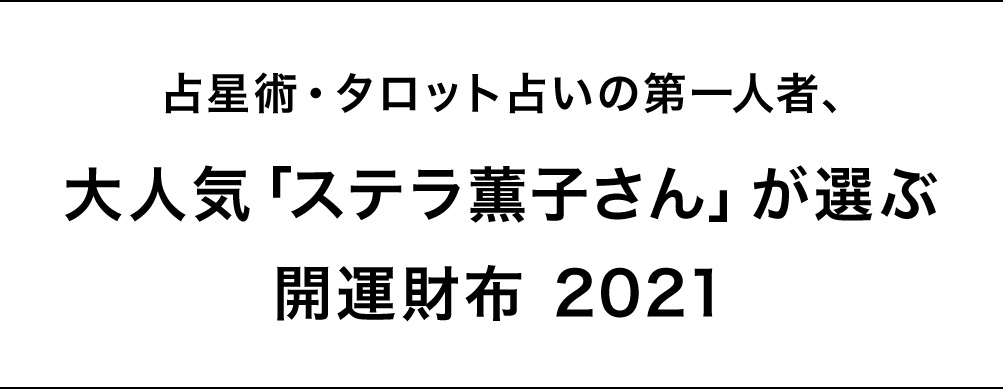 占星術・タロット占いの第一人者、大人気「ステラ薫子さん」が選ぶ開運財布 2021