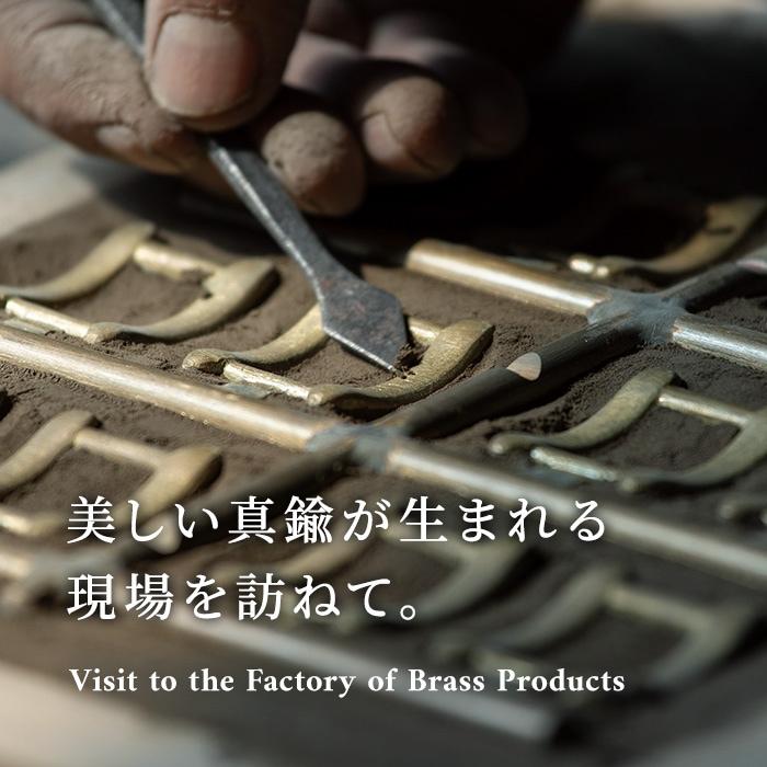 美しい真鍮が生まれる現場を訪ねて。
