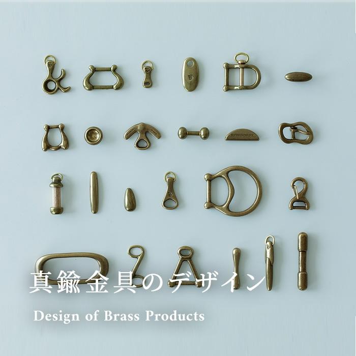 真鍮金具のデザイン
