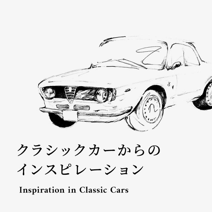 クラシックカーからのインスピレーション