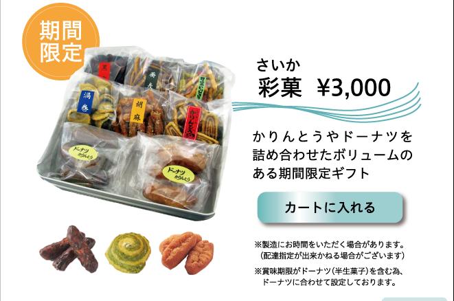 彩菓 (さいか)