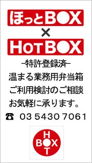 hotboxリンク
