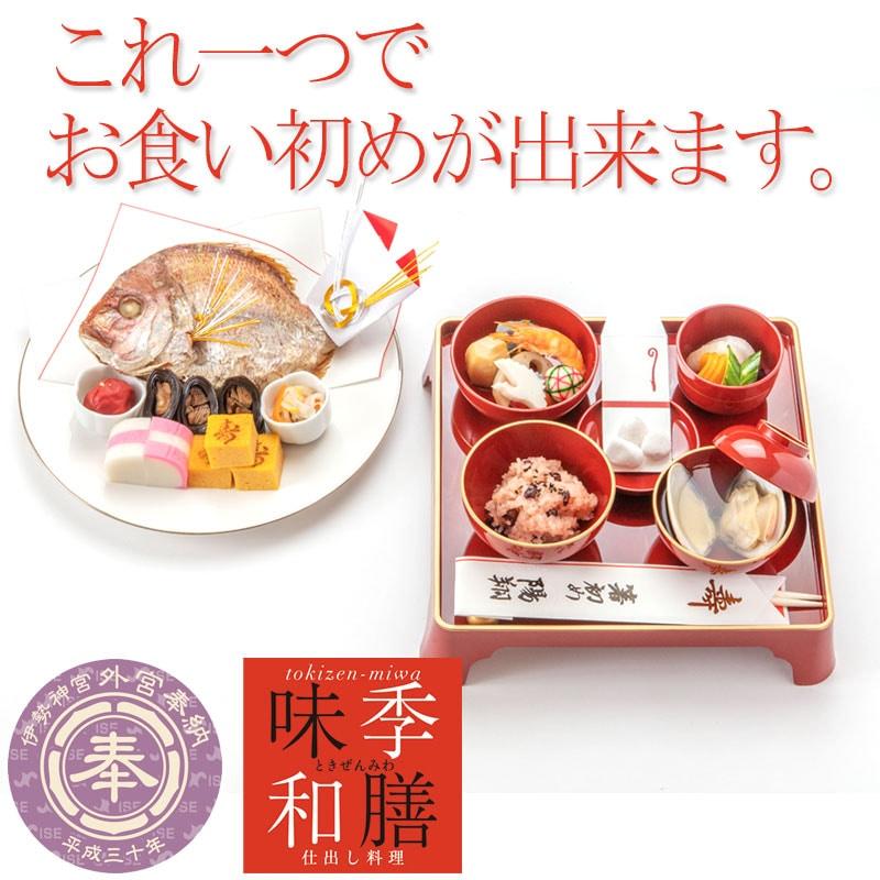 お食い初め 宅配商品イメージ