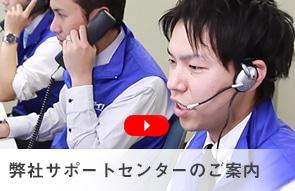 コールセンターyoutube画像