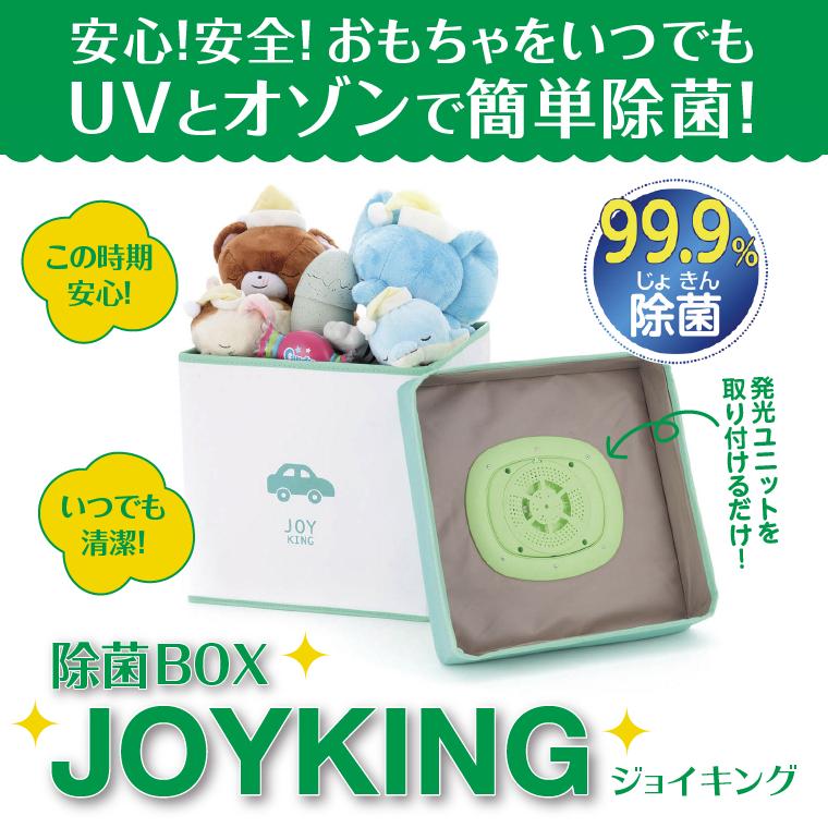 除菌ボックス ジョイキング