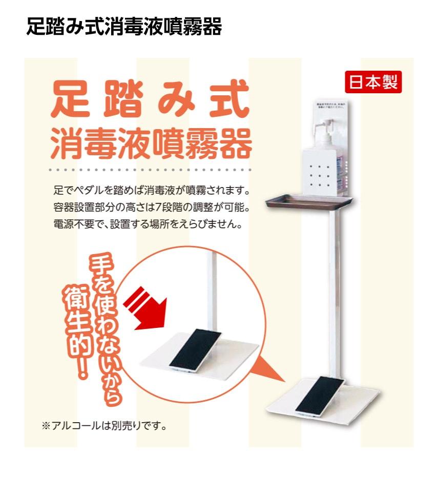 足踏み式消毒液噴霧器