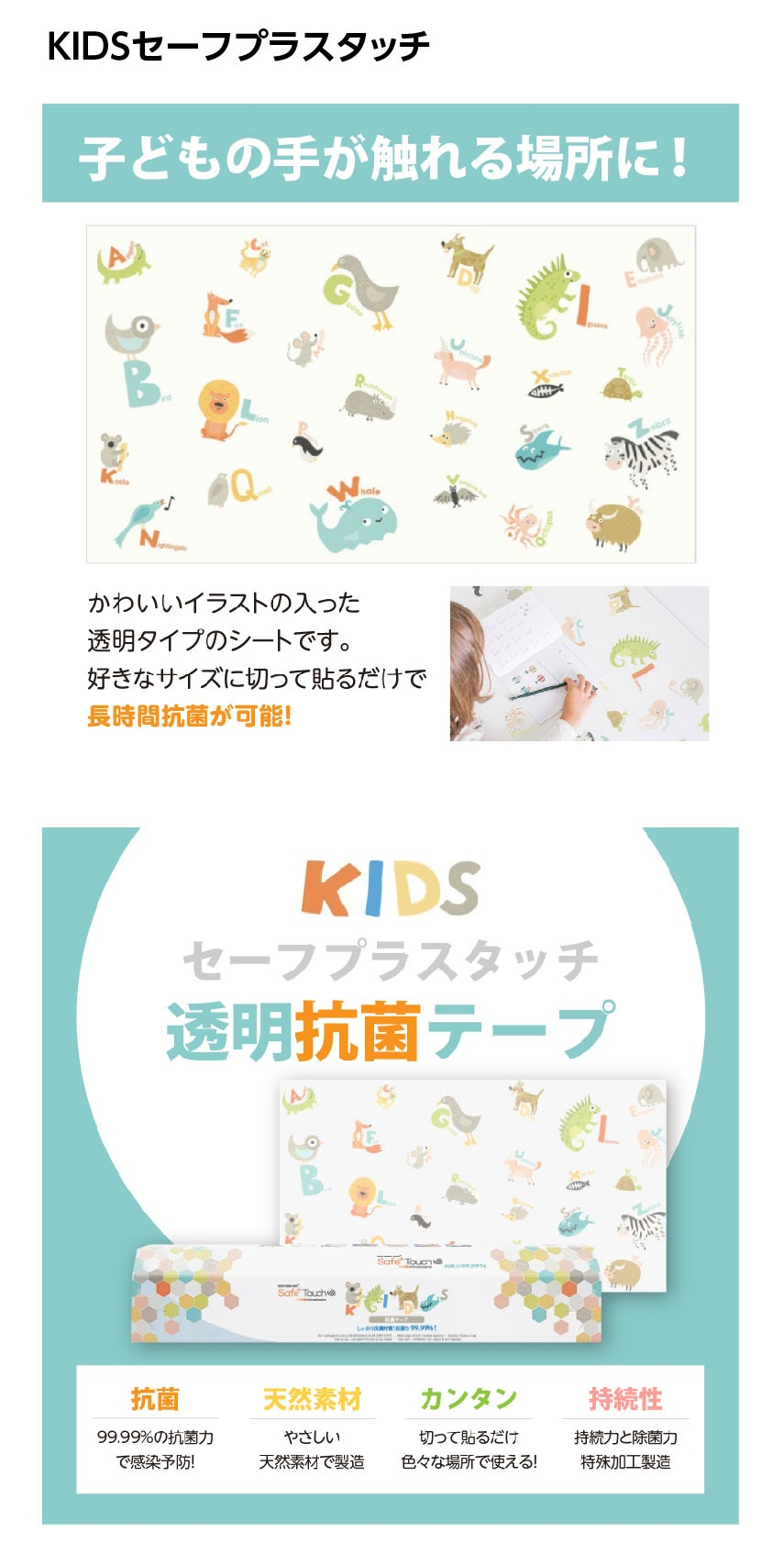 KIDSセーフプラスタッチ抗菌テープ