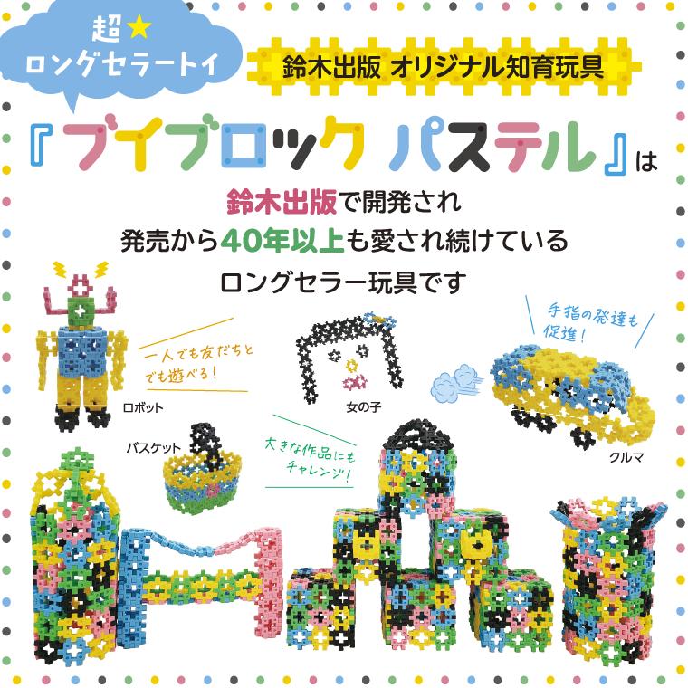 ブイブロック ファミールは発売から40年以上も愛されているロングセラー玩具です!