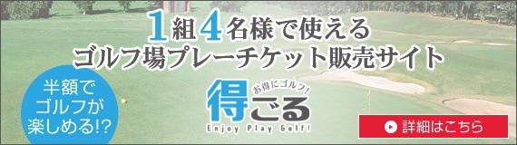 1組4名で使えるゴルフ場プレーチケット販売サイト