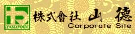 株式会社山徳 ブランドサイト