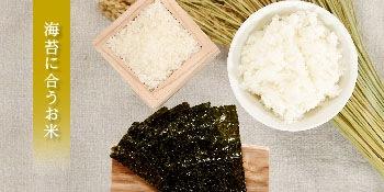 海苔に合うお米