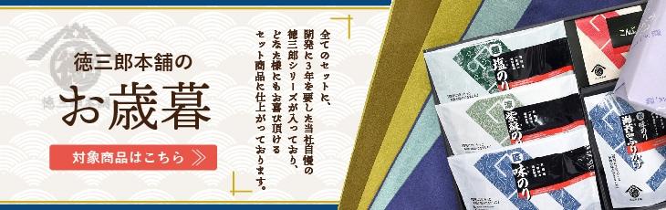徳三郎本舗のお歳暮