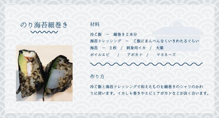 海苔ドレッシングを使ったレシピ
