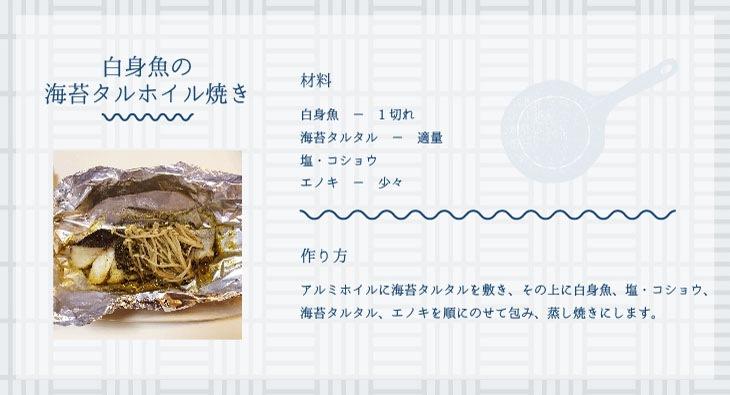 海苔DEタルを使ったレシピ