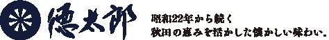 佃煮の徳太郎/昭和22年から続く秋田の恵みを活かした懐かしい味わい。