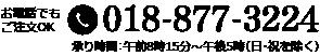 お電話でもご注文OK tel.018-877-3224 承り時間:午前8時15分〜午後5時(日・祝を除く)