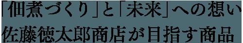 「佃煮づくり」と「未来」への想い 佐藤徳太郎商店が目指す商品