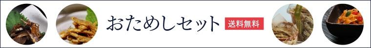 おためしセット[送料無料]