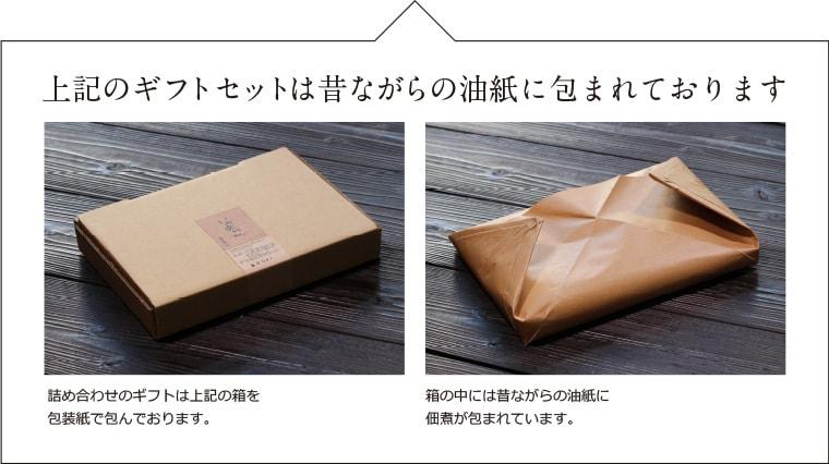 上記のギフトセットは昔ながらの油紙に包まれております