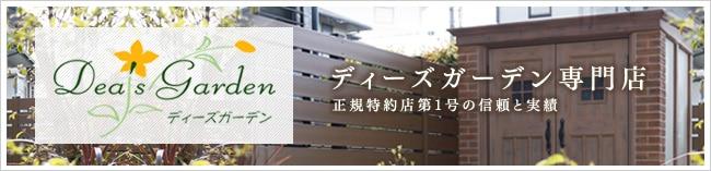 ディーズガーデン専門店 正規特約店第1号の信頼と実績