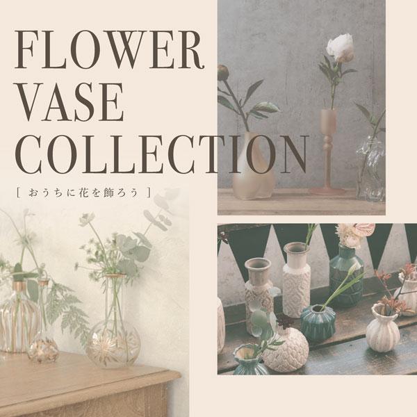 「FLOWER BASE COLLECTION」おうちに花を飾ろう