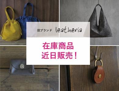 旧ブランド leatheriaの在庫品限定販売