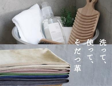 暮らしに寄りそう、洗える革