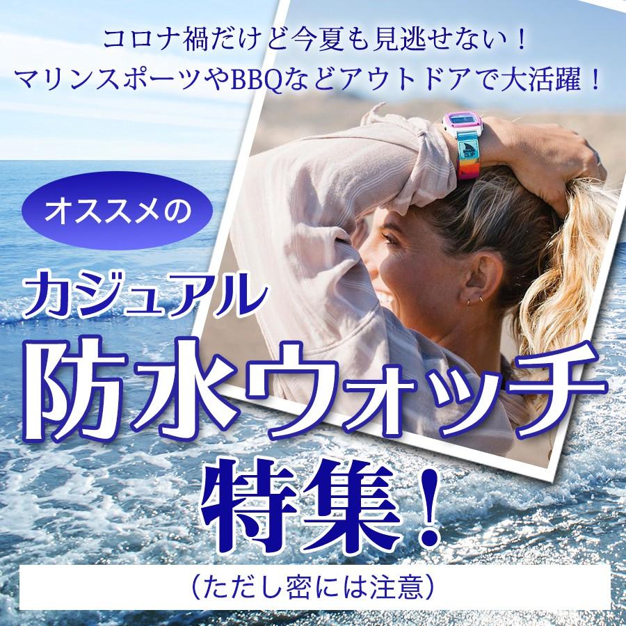 カジュアル防水ウォッチ特集!