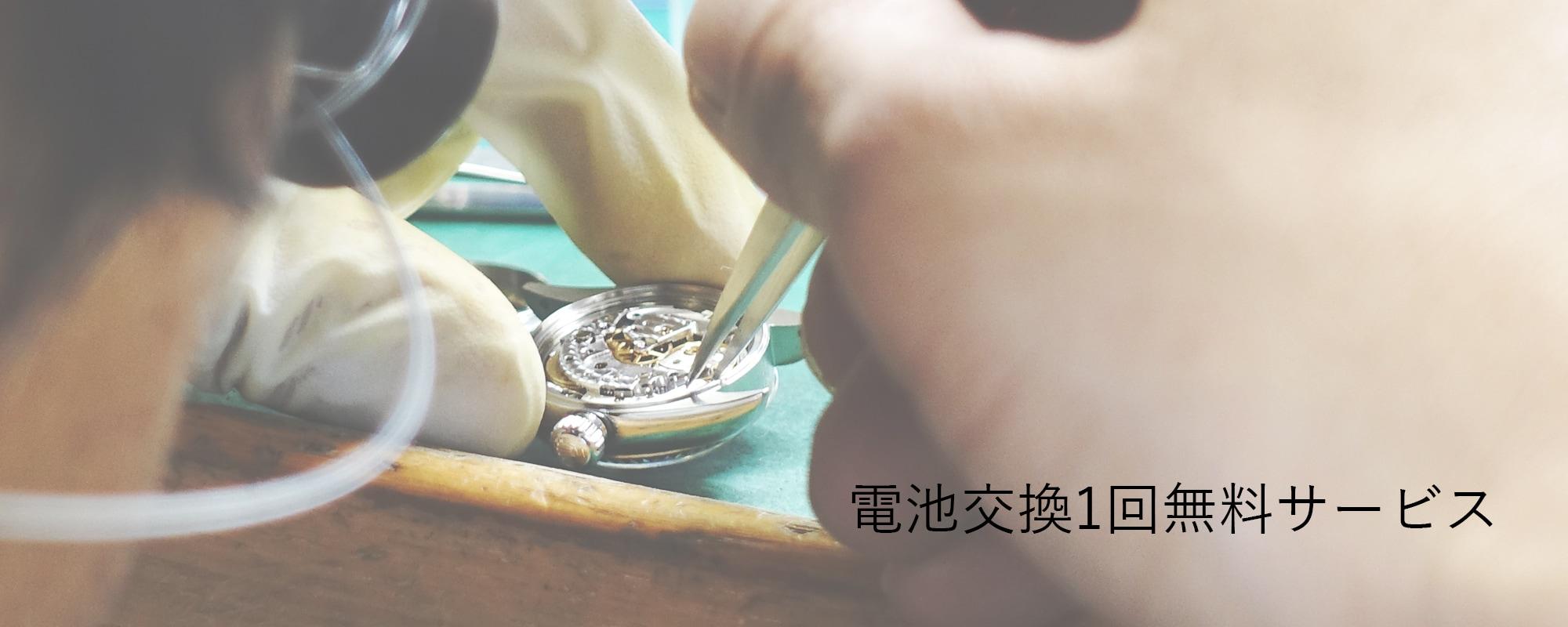 東京ウォッチスタイル 電池交換1回無料サービス