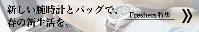 新しい腕時計とバッグで、春の新生活を。フレッシャーズ特集