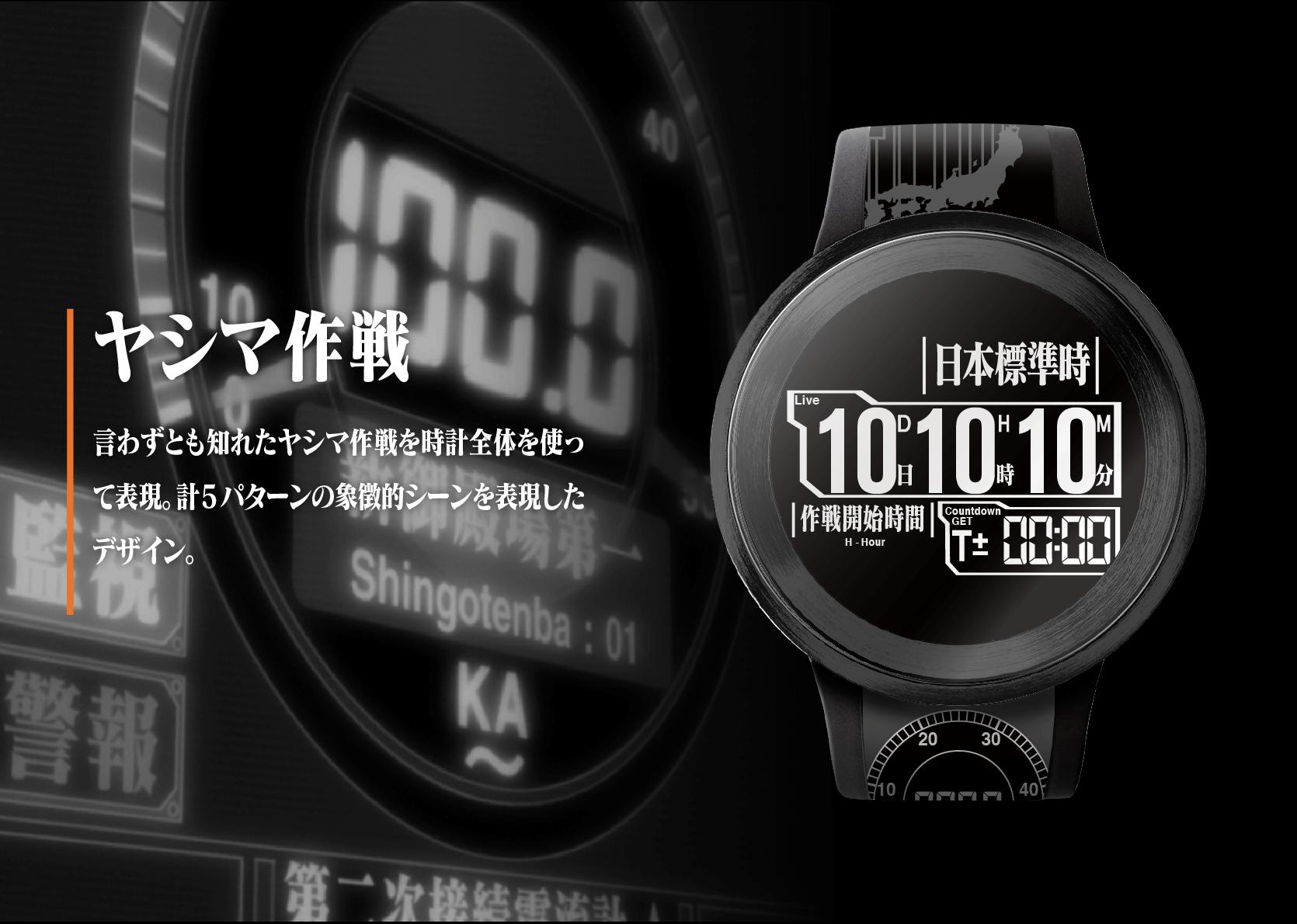 ヤシマ作戦 01