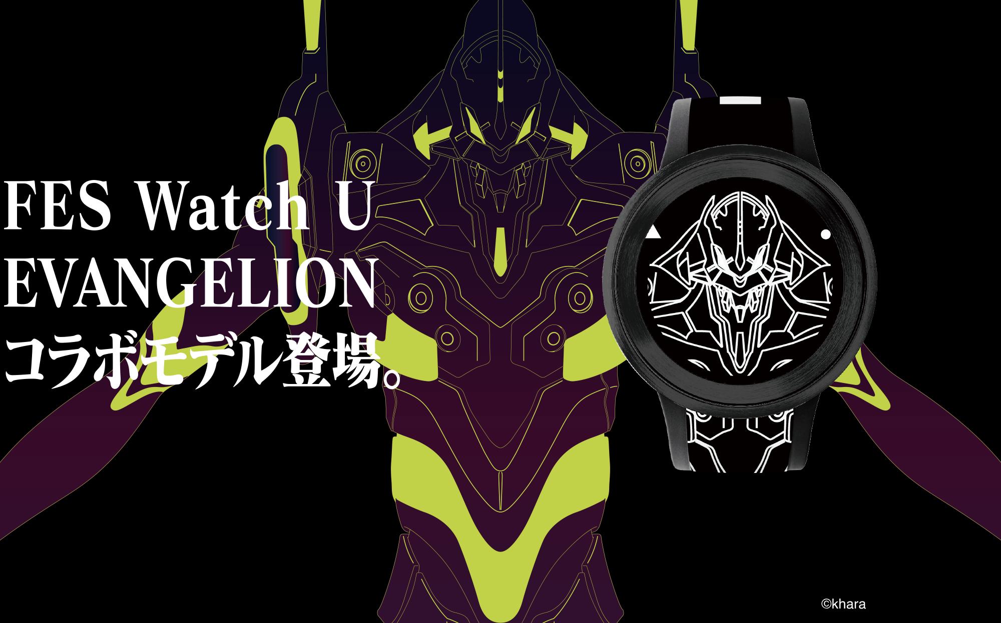 EVANGELION(エヴァンゲリオン)FES Watch U 限定モデル登場