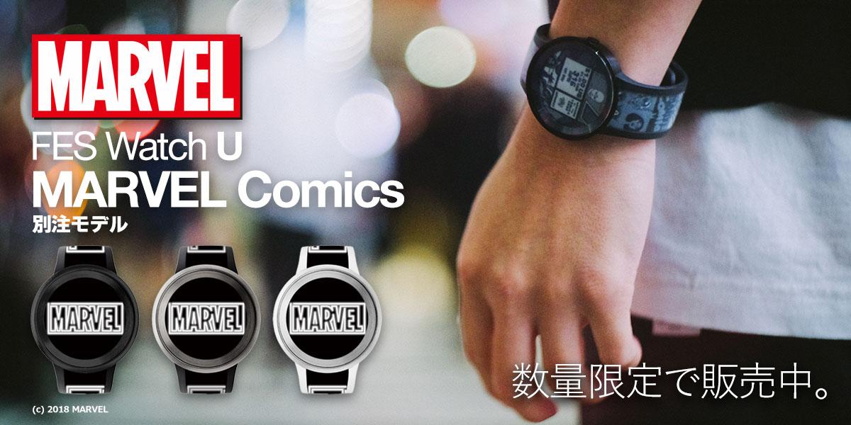 MARVEL Comics 別注モデル
