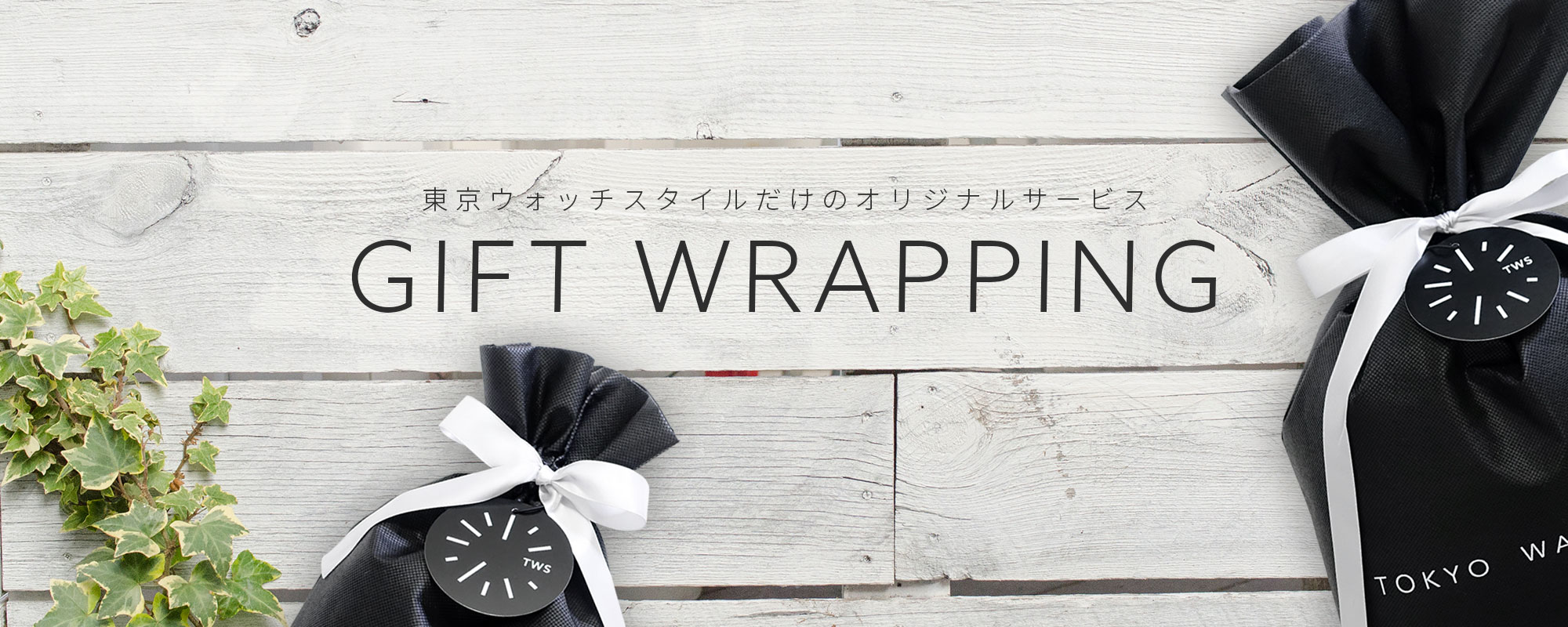 東京ウォッチスタイル ラッピングサービス