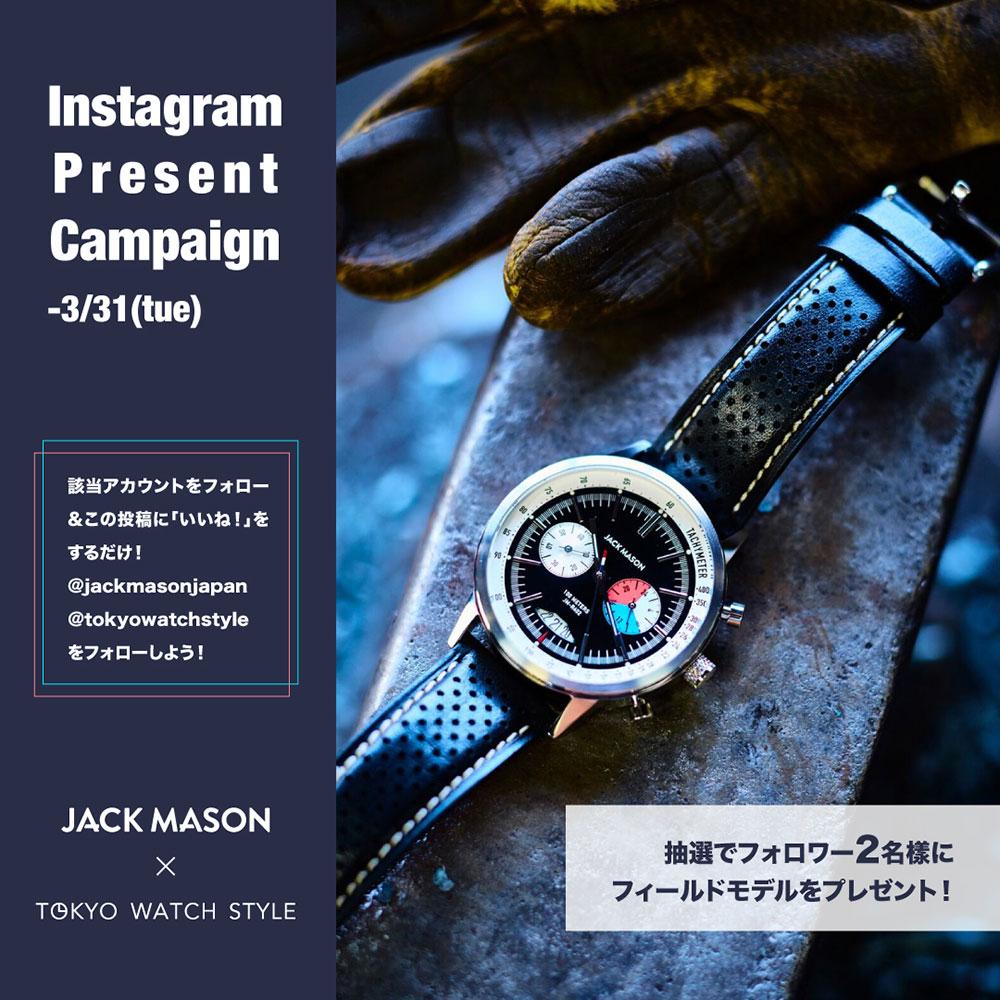 JACK MASON プレゼントキャンペーン