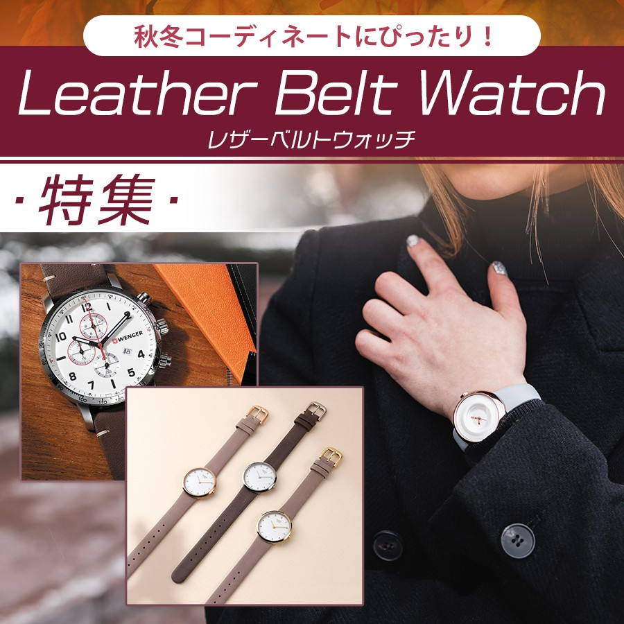 Leather Belt Watch 特集