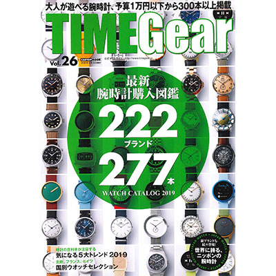 TIMEGear Vol.26