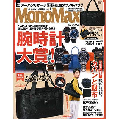 MonoMax 2019年4月号
